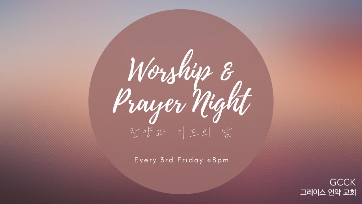 찬양과 기도의 밤 WORSHIP & PRAYER NIGHT